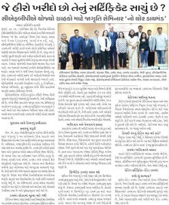 Janmabhoomi - Article